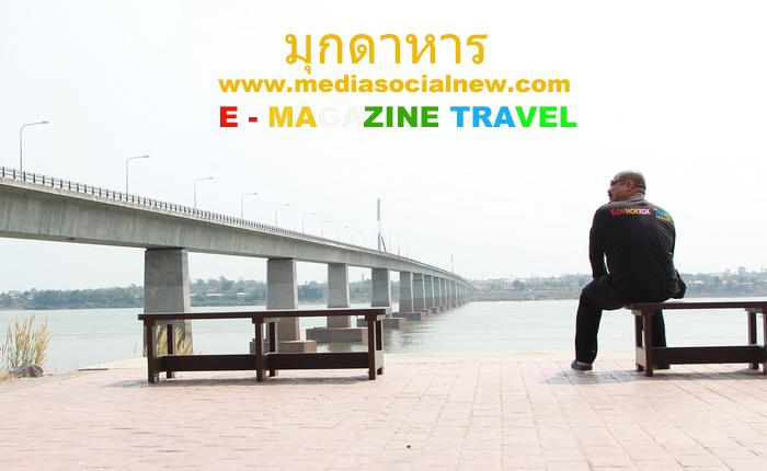 สะพานมิตรภาพไทย-ลาว แห่งที่ 2 จังหวัดมุกดาหาร