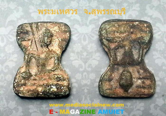 พระมเหศวร สุพรรณบุรี