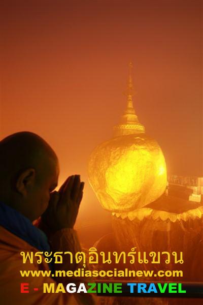 พระธาตุอินทร์แขวน ประเทศพม่า
