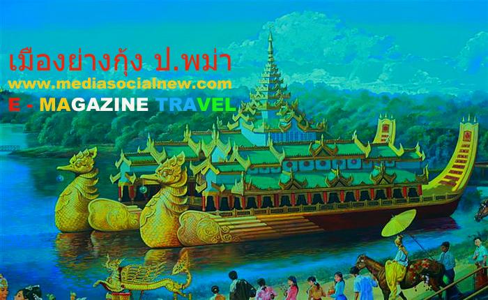 เมืองย่างกุ้ง ประเทศพม่า