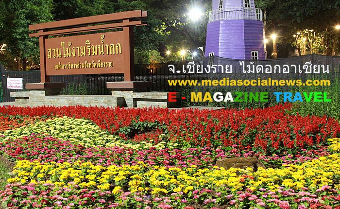 มหกรรมไม้ดอกอาเซียนเชียงราย 2018 25 ธันวาคม 2018 ถึง 13 มกราคม 2019 ณ สวนไม้งามริมน้ำกก(ศูนย์ราชการฝั่งหมิ่น)