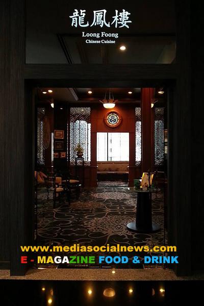 ห้องอาหารจีนหล่งฟ่ง โรงแรมสวิสโฮเต็ล กรุงเทพฯ รัชดา