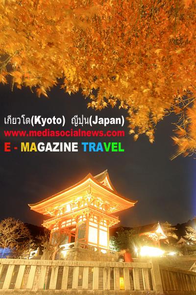 วัดน้ำใส หรือ วัดคิโยมิสุเดระ (Kiyomizudera Temple ) เกียวโต(Kyoto) ญี่ปุ่น (Japan)