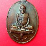 หลวงปู่ดุลย์ เหรียญ 8 รอบ ปี 2526
