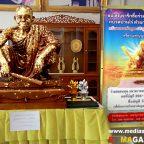 หลวงพ่อคูณ ปริสุทฺโธ องค์ใหญ่ที่สุดในโลก