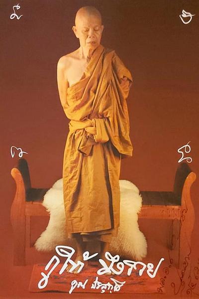 หลวงพ่อคูณ ปริสุทฺโธ วัดบ้านไร่ ต.กุดพิมาน อ.ด่านขุนทด จ.นครราชสีมา ภาพจากวัดบ้านไร่