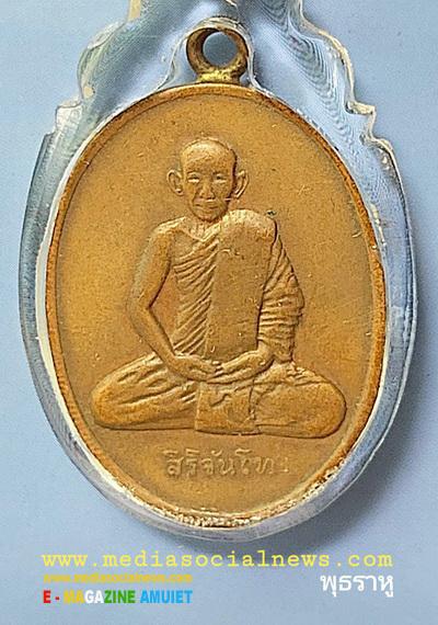 เหรียญสิริจันโท ปี ๒๔๖๙ ที่ระลึก ฉลองอายุครบ ๗๐ ปี