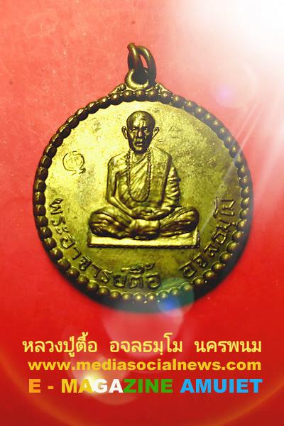 หลวงปู่ตื้อ อจลธมฺโม เหรียญที่ระลึก ปี ๑๖ เนื้อทองแดงกะไหล่ทอง วัดป่าอรัญญวิเวก ต.บ้านข่า อ.ศรีสงคราม จ.นครพนม
