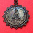 เหรียญพระสิทธัตโถ วัดบรมนิวาสราชวรวิหาร กรุงเทพมหานคร จัดสร้างปี พ.ศ.๒๕๑๒