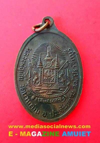 หลวงพ่อเอีย วัดบ้านด่าน ปราจีนบุรี เหรียญสันติบาล๗ ตราแผ่นดิน