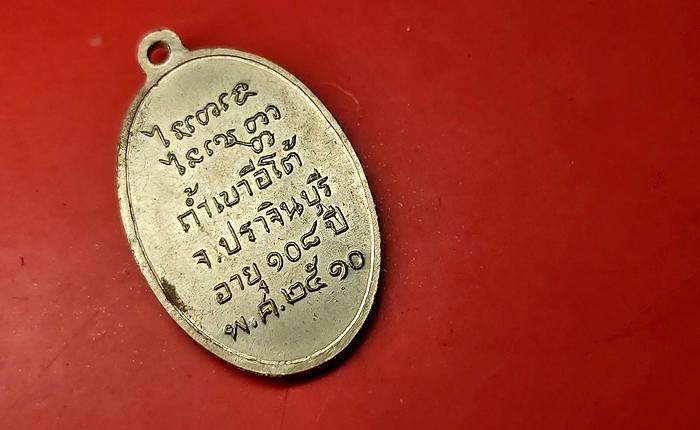 หลวงพ่อเคน วัดถ้ำเขาอีโต้ จ.ปราจีนบุรี เหรียญ ฉลองอายุ ๑๐๘ ปี พ.ศ. ๒๕๑๐