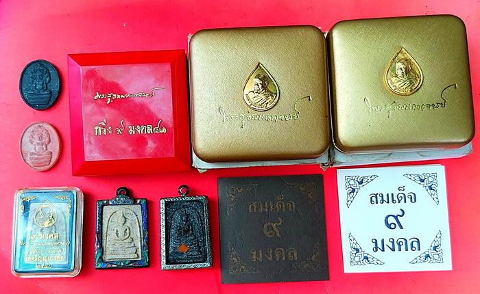 พระสมเด็จ ๙ มงคล หลวงปู่เหรียญ วรลาโภ ยังมีหลายพิมพ์ เหรียญ พระกริ่ง เป็นต้น