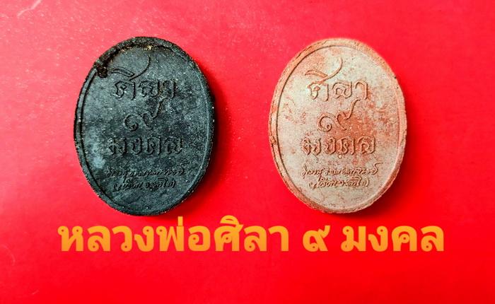 พระสมเด็จ ๙ มงคล หลวงปู่เหรียญ วรลาโภ มีหลาายพิมพ์