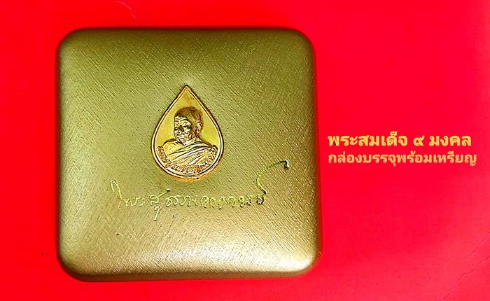 พระสมเด็จเก้ามงคล หลวงปู่เหรียญ วรลาโภ บรรจุกล่องสีทองเหรียญหยดน้ำหน้ากล่อง