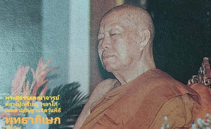 หลวงปู่เหรียญ วรลาโภ นั่งเมตตาอธิฐาน ในวันพิธี ณ ศาลาอุรุพงษ์ วัดบรมนิวาสราชวรวิหาร ภาพจากเอกสาร